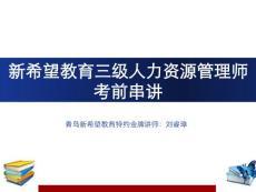 2012年青岛新希望教育人力资源管理师三级考前串讲