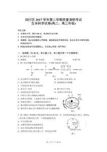 2018年闵行区高考生物二模