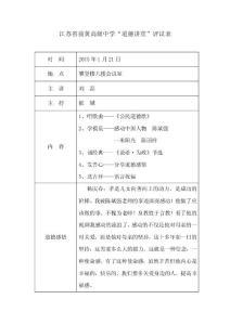 江苏前黄高级中学道德讲堂评议表