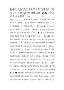 初中语文《中国文学常识及鉴赏》精选同步训练试题【50】(含答案考点及解析)