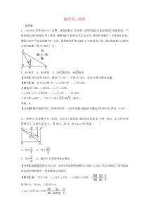 2018年中考数学真题分类汇编第二期专题28解直角三角形试题含解析