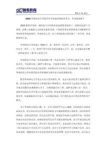 2020華南師范大學教育學考研難度到底有多大,看這篇就夠了