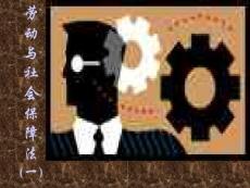 劳动与社会保障法原理(全)
