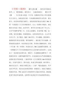 同步课堂 高中语文专题03蜀相书愤讲基础版新人教版选修中国古代诗歌散文欣赏 含答案