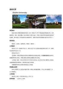 部分海外升硕定向培养-南京航空航天大学金城学院