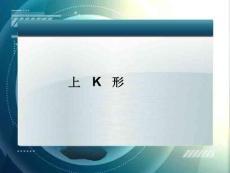 【k线图基础知识】102个买入形态k线图