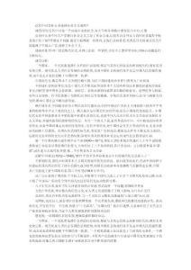 中国近代史调查报告