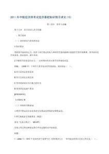 201×年中级经济师考试经济基础知识预习讲义(15)