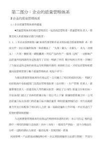 中药GMP认证申请企业的质量管理体系.doc