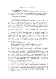 福建电子信息产业集群发展研究的论文_0