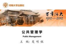 公共管理学课件第13章工具与技术