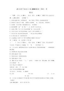 浙江省宁波市十校2018届高..