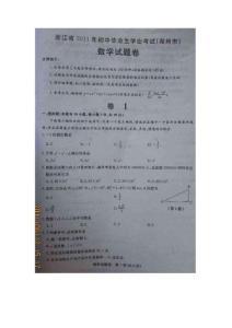 湖州中考数学试题与答案