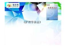 护理学杂志简介(科技核心期刊)ppt课件