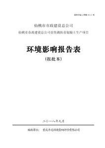 仙桃沥青混凝土报告表(..
