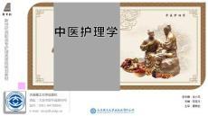 中医护理学中篇  常用中医..