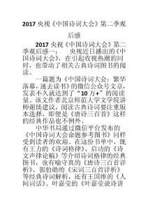 2017央视《中国诗词大会》第二季观后感