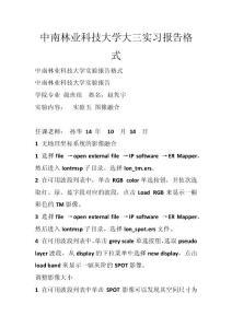 中南林业科技大学大三实习报告格式