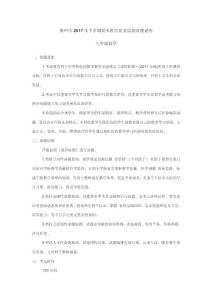 郴州市2017年下学期期末教..