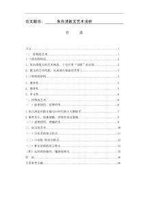 汉语言文学专业论文43491