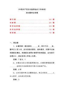【精品】2019年最新中国共产党农村基层组织工作条例测试题库及答案
