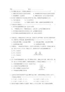 摩擦力经典习题1(含答案)
