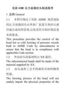 浅谈ASME压力容器封头制造程序