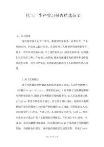 化工厂生产实习报告精选范文.doc