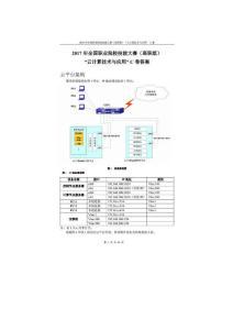 2017年全国职业院校技能大赛(高职组&..