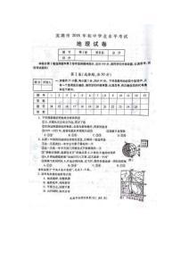 安徽省芜湖市2018年初中学..