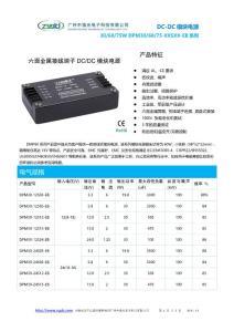 产品特征 六面金属接线端子 DCDC 模块电..