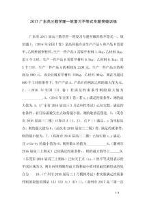 2017广东高三数学理一轮复..