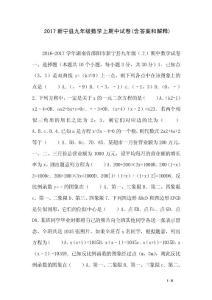 2017新宁县九年级数学上期..