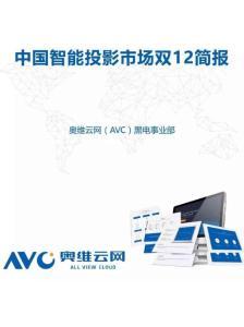 行业研究包括-2018年双12中国智能投影线上市..
