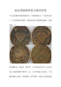 见证爱情的传世古钱币欣赏