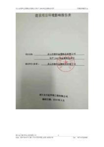 舟山市港华金属制品有限公司年产2000吨金属制品项目环评报告公示