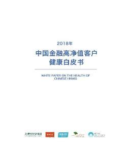 行业研究报告-21经济网:2018中国金融高净值..