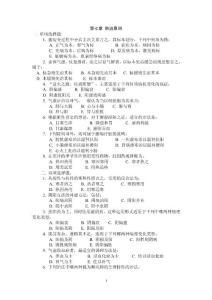 【中医学】第七章治则课堂练习(临一)