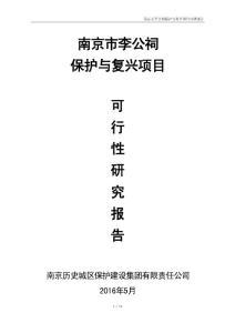 2016-06-05南京市李公祠保..