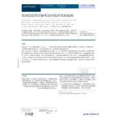 2014-低钠血症诊断和治疗临..