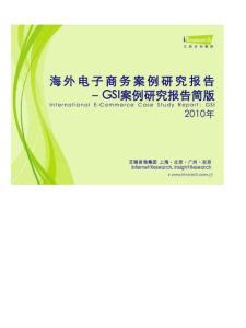 报告:2010年海外电子商务..