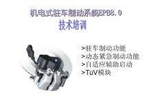 奥迪机电式驻车制动 EPB8.0系统技术培训