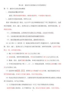 2011造价工程师资格考试计控考点重点讲义5-7章