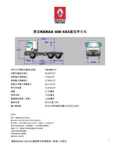雷诺KERAX4006X4重型牵引车