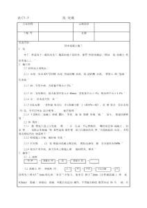 工艺工法QC一套完整的706页建筑工程技术技术交底(七百余页)VIP