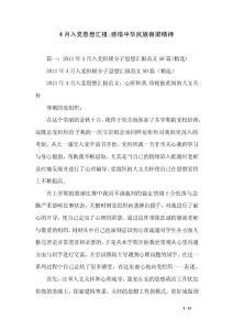4月入党思想汇报-感悟中华..