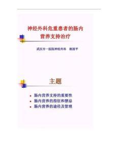 重症神经外科患者的肠内营养支持治疗_图文.
