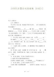 20XX注册公司房屋租赁合同..