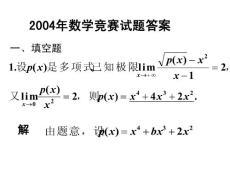 04-05数学竞赛答案解析