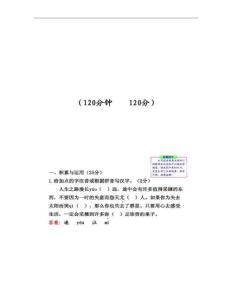 10-11版初中语文新课标金榜学案配套课件:期末综合解析